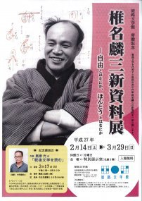 寄贈記念「椎名麟三新資料展」