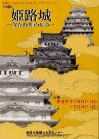 企画展 「姫路城-保存修理の歩み-」