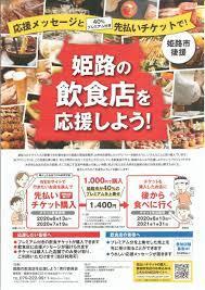 姫路飲食店応援
