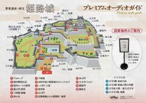 姫路城プレミアムオーディオガイド_2