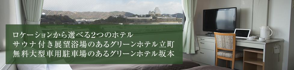 姫路のビジネスホテル「姫路グリーンホテル」スタッフブログ
