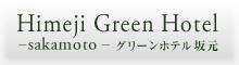 グリーンホテル坂元